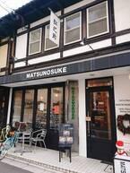 【京都】ふわっふわ!京都の名店で味わうパンケーキモーニング@松之助