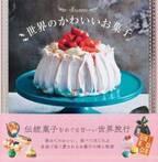 世界のかわいいお菓子が大集合!ティータイム読書にオススメの一冊