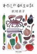 台所に立ち続けるということ。女優・沢村貞子の『わたしの献立日記』