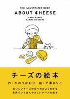 チーズのおいしい食べ方は?朝読書にぴったりの一冊『チーズの絵本』