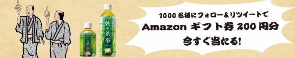 抽選で1,000名様にAmazonギフト券200円が当たる!朝の茶事朝の電車通勤あるあるキャンペーン!