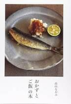 繰り返し料理したい!高山なおみさんのレシピ集『おかずとご飯の本』