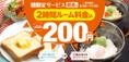 2時間200円☆ジャンカラの「朝限定」朝食+飲み放題付きカラオケがお得!