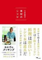 献立がすぐ決まる!手軽でおいしい料理本『土井善晴の素材のレシピ』