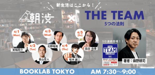 【朝活イベント】豪華ゲストが渋谷に集合!4/1〜5日間は「THE TEAM×朝渋week」♪