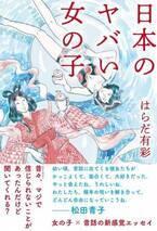 怖くて可愛い!日本の昔話に登場する「ヤバい女の子たち」エッセイ集