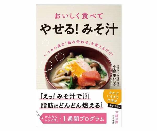 みそ汁で脂肪が燃える!?かんたんレシピ本「おいしく食べて『やせる!みそ汁』」
