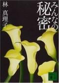 人の心の裏側をのぞいたら…林真理子の連作小説集『みんなの秘密』