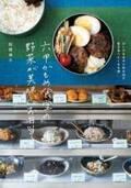 冷めてもおいしい!神戸六甲「かもめ食堂」のお弁当とお惣菜レシピ集