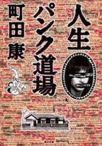 もう悶々としない!作家・町田康のお悩み相談室『 人生パンク道場』