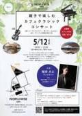 【朝活イベント情報】5月12日(日)親子で楽しむカフェクラシックコンサート@たまプラーザ