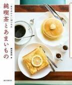 幸せな時間が過ごせそう!今すぐ訪れたい素敵なカフェと出会う本3選