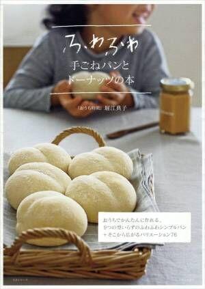 台所が幸せに包まれる!おうちでかんたん「ふわふわパンレシピ」2冊