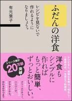レシピなしで簡単!有元葉子さんのシンプル料理術『ふだんの洋食』