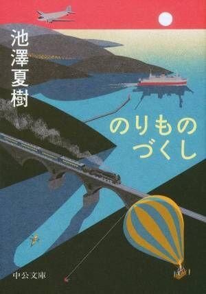 本で世界を旅しよう!作家・池澤夏樹のエッセイ集『のりものづくし』
