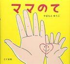 【日曜日の絵本】ママの手がしてくれること、ぜんぶ好き!