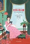 名作のお宅拝見!登場人物たちが住まいを紹介する本『文学の中の家』