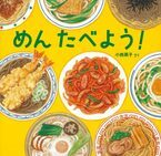 【日曜日の絵本】カレーうどんやナポリタンも!麺の人気メニュー絵本