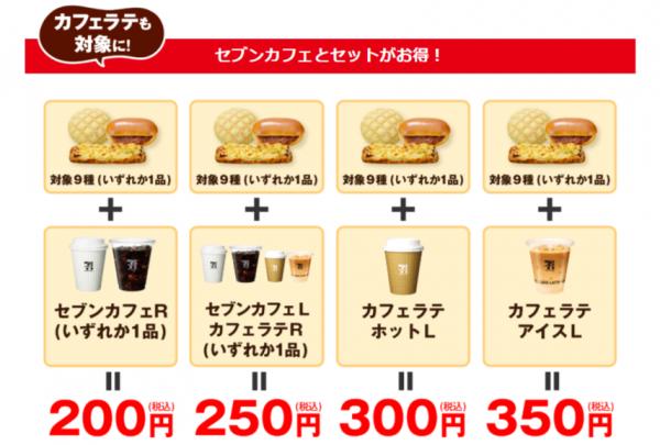 本日スタート!コーヒー&パンがお得な200円「朝セブン」キャンペーン☆