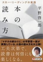 スローな読書に共感!人気作家・平野啓一郎のていねいな本読み術
