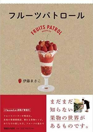 伊藤まさこの『フルーツパトロール』季節の果物の楽しみ方やレシピ