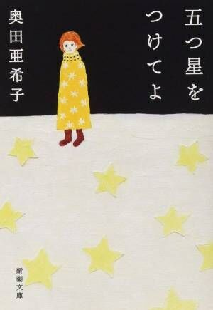 ネットの評価や繋がりに疲れた時にオススメの本『五つ星をつけてよ』