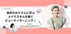 【参加者募集】長井かおりさんに学ぶ!メイクスキルを磨くビューティモーニング♪