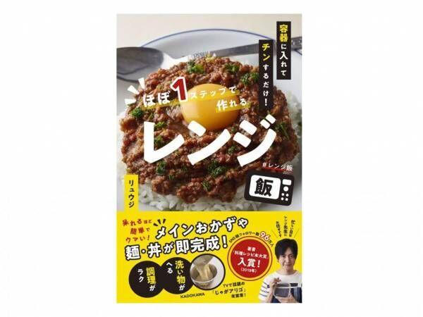 本日発売!簡単レシピ満載の書籍「容器に入れてチンするだけ! ほぼ1ステップで作れるレンジ飯」