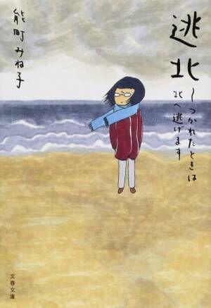 心が折れそうなときにオススメ。能町みね子さんのエッセイ集『逃北』