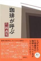 作家・片岡義男の素敵なコーヒーエッセイ、カフェや映画や音楽の話