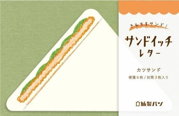 ほっこり可愛い♪手紙が送りたくなる「紙製パン」のレターセット