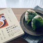 黄身がとろっ。簡単「しらす丼風おむすび」とエッセイ『鎌倉 のんで、たべる。』