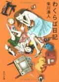 清楚な乙女が素敵!昭和の暮らしを舞台にした小説『わくらば日記』