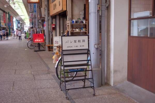 旅先で出会ったお気に入り!早起きして行きたい「パン屋航路」@尾道