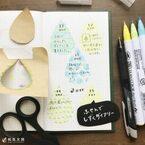ふせんとペンで簡単!キュートで楽しい手作り手帳「しずくダイアリー」