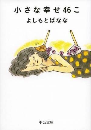 「小さな幸せ」をたくさん見つけよう。本当に大切なことに気づく一冊