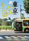 東京の街は「バス散歩」が楽しい!小さな旅に出かけたくなる一冊