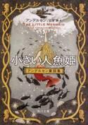 人魚姫の恋が切なすぎる!残酷で甘美な、大人のアンデルセン童話集