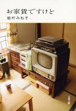 古い家で優しい暮らし。能町みね子の自叙伝風小説『お家賃ですけど』