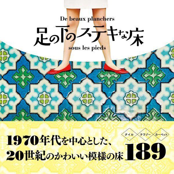 『足の下のステキな床』日本各地に残る、レトロで可愛い床が大集合!