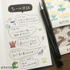 貼るだけで毎日が楽しくなる!「シール日記」の書き方アイデア♪