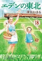 昭和の東北が舞台!四人家族の暮らしが愛おしい一冊『エデンの東北』