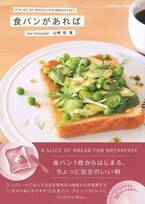 幸せな朝のための読書リスト。食パンアレンジレシピ集、オススメ2冊