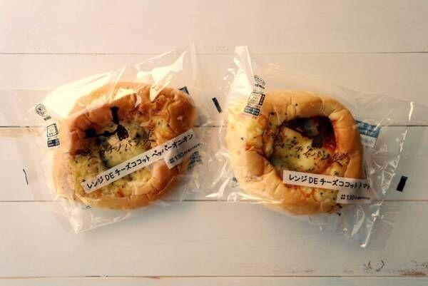 (20秒でふっくら♪朝食向きパン「レンジ DE チーズココット」2種)