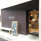 【都立大】5種のチーズ入り!とろーりチーズパンが大人気のパン店「満寿屋商店」