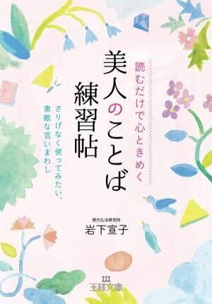 「和美人」の所作が素敵!はんなりしぐさや言葉づかいの本、オススメ2冊