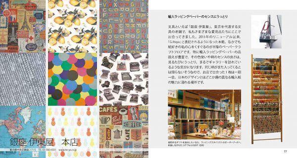 TOKYO文具・雑貨散歩旅鞄いっぱいの東京