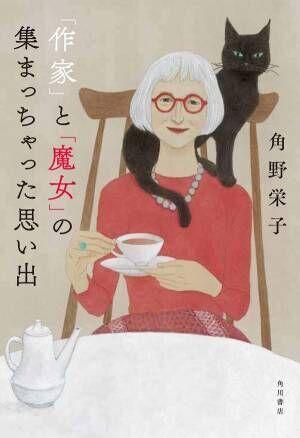 目に見えない大切なことに気づく。角野栄子さんの珠玉のエッセイ集