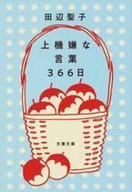 朝読書にオススメ!毎日を素敵に変える一冊『上機嫌な言葉 366日』
