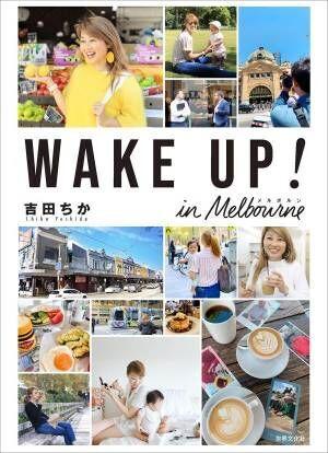 読書習慣スタート!朝読むと元気をもらえる一冊「WAKE UP!in メルボルン」